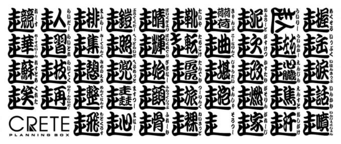 クレタ バイク湯呑み ver.2 漢字一覧