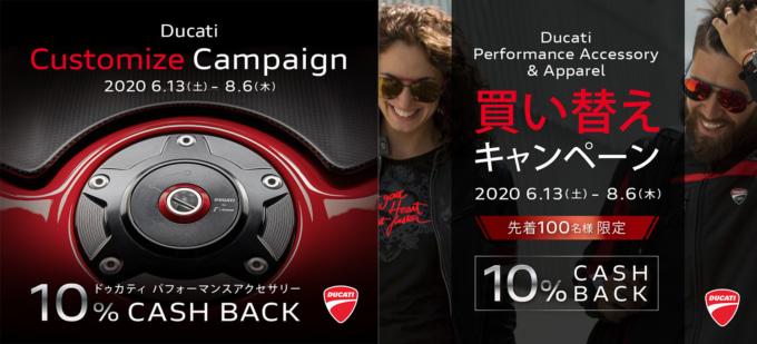 ドゥカティ・カスタマイズキャンペーン/ドゥカティ・パフォーマンスアクセサリー&アパレル買い替えキャンペーン