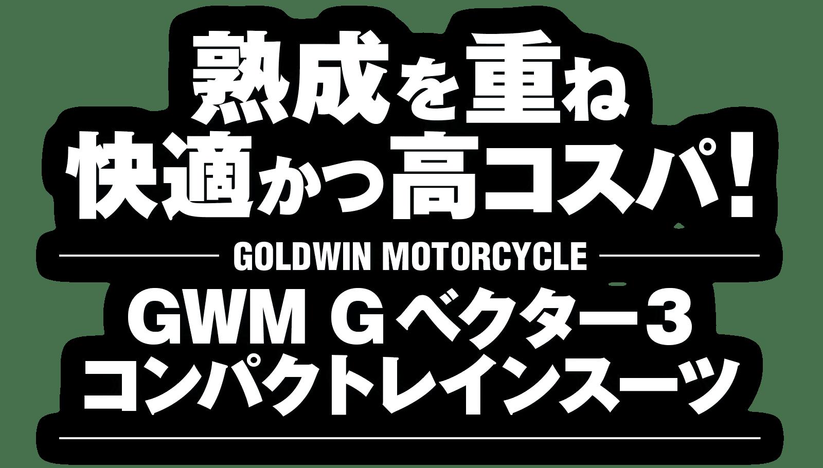 熟成を重ね快適かつ高コスパ! GWM Gベクター3 コンパクトレインスーツ