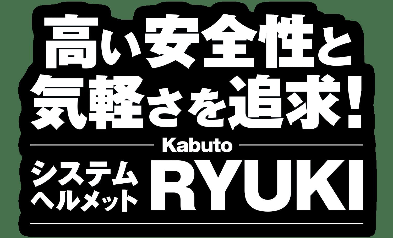 """高い安全性と気軽さを追求!カブトのシステムヘルメット""""RYUKI"""""""