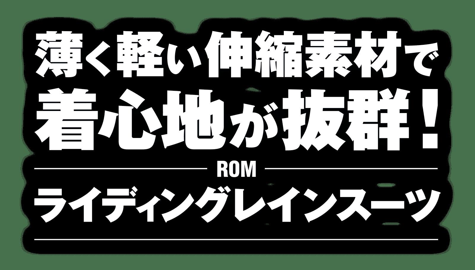 薄く軽い伸縮素材で着心地が抜群!ROM ライディングレインスーツ
