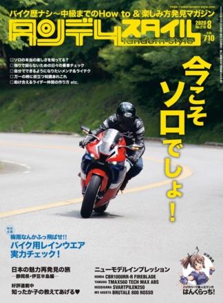 タンデムスタイル No.219 表紙