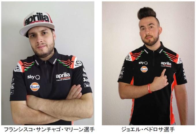 アプリリア レーシング Eスポーツに所属するフランシスコ・サンチャゴ・マリーンとジョエル・ペドロサ