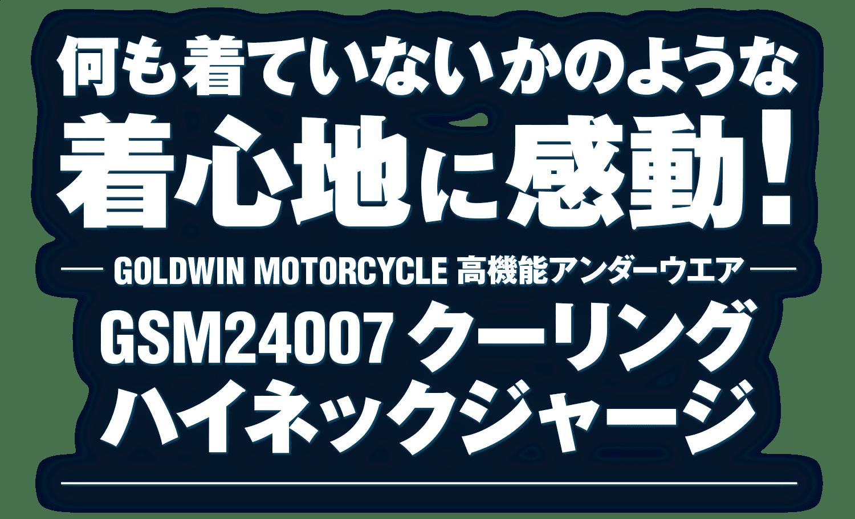 何も着ていないかのような着心地に感動!GOLDWIN MOTORCYCLEの高機能アンダーウエア GSM24007 クーリング ハイネックジャージ