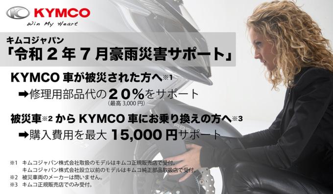 キムコジャパン『令和2年7月豪雨災害サポート』