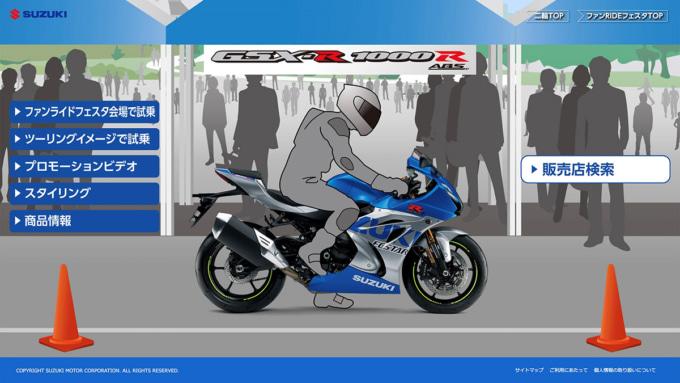 スズキ WEBファンRIDEフェスタ GSX-R1000R ABS