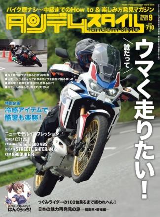 タンデムスタイル No.220 表紙