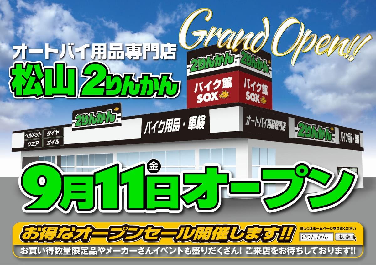 四国初となる松山2りんかんのオープン日が9月11日(金)に決定!お得なオープンセールを見逃すな | バイクニュース | タンデムスタイル