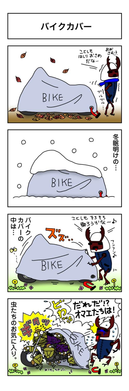 第27話 バイクカバー