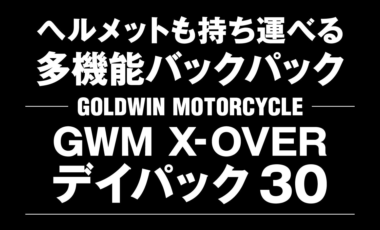 ヘルメットも持ち運べる多機能バックパック ─ GOLDWIN MOTORCYCLE GWM X-OVER デイパック30