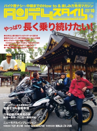 タンデムスタイル No.221 表紙