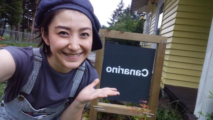 """Canarino SHINICHIRO ARAKAWA Hocchi KARUIZAWA """"モンちゃん""""こと多聞恵美さん"""