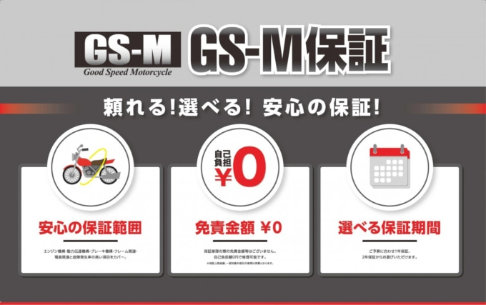 GS-M保証