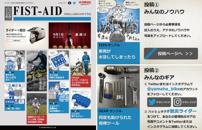 ヤマハ発動機 防災ライダーFIST-AID コンテンツ