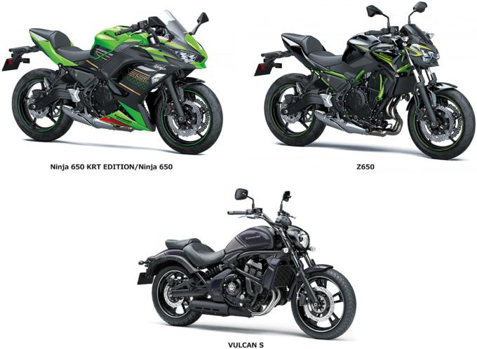 Ninja 650/KRT EDITIONとZ650、バルカンS