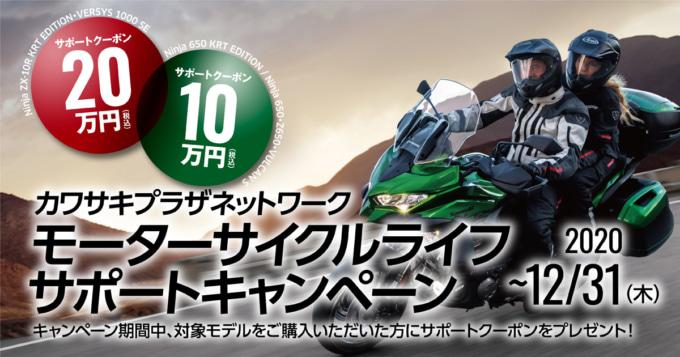 車種により10万円・20万円のクーポンを配布