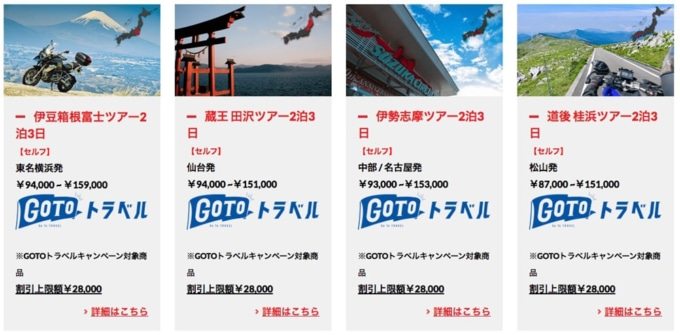MOTO TOURS JAPANはGO Toトラベルキャンペーン セルフツアー