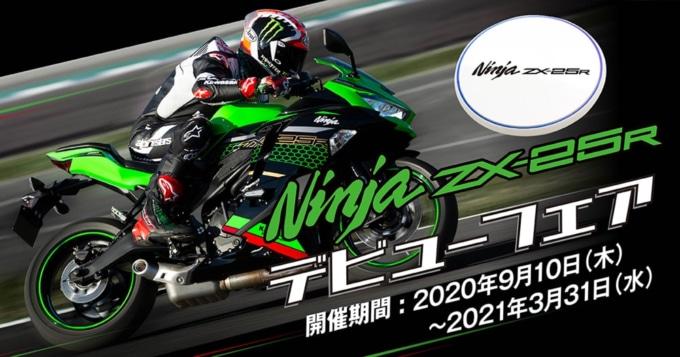Ninja ZX-25R デビューフェア