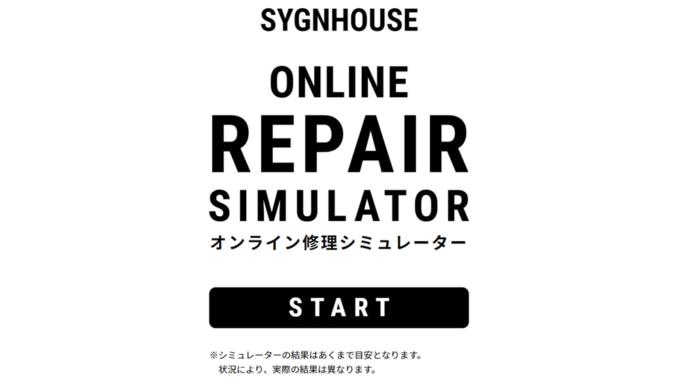 オンライン修理シミュレーター