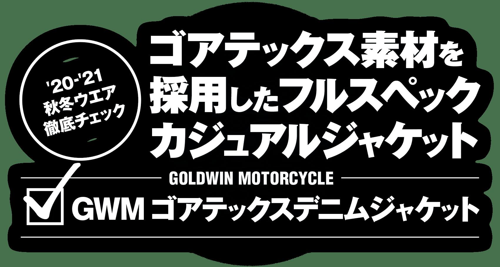 """ゴアテックス素材を採用したフルスペックカジュアルジャケット """"GOLDWIN GSM22051 GWM ゴアテックスデニムジャケット"""""""