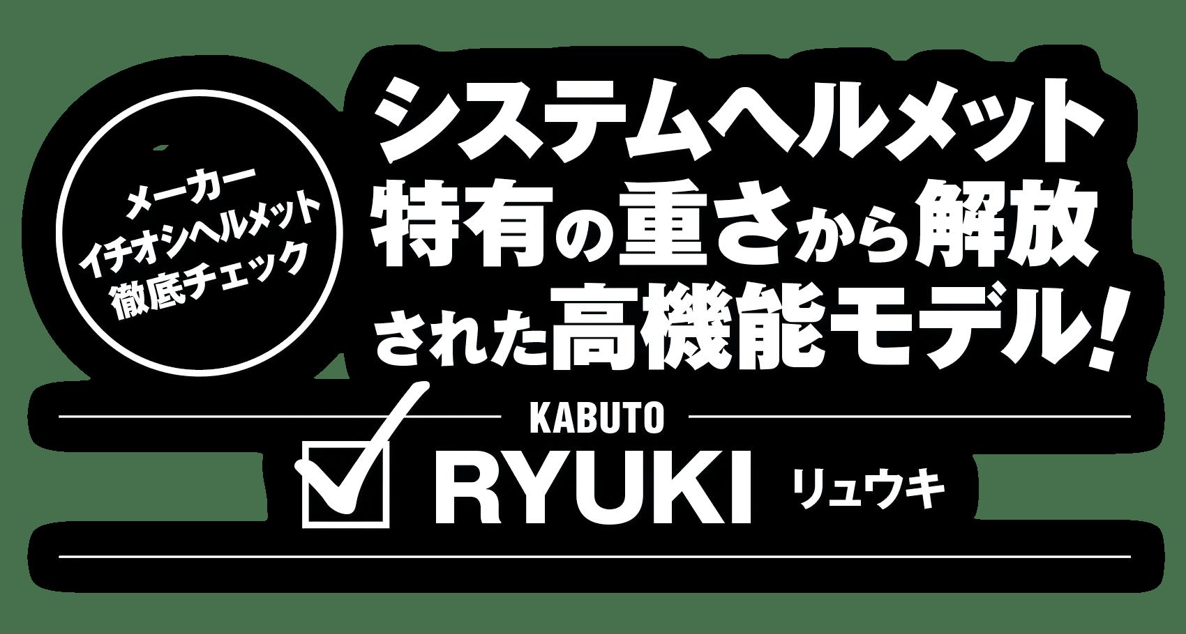 """システムヘルメット特有の重さから解放された高機能モデル!""""KABUTO RYUKI"""""""