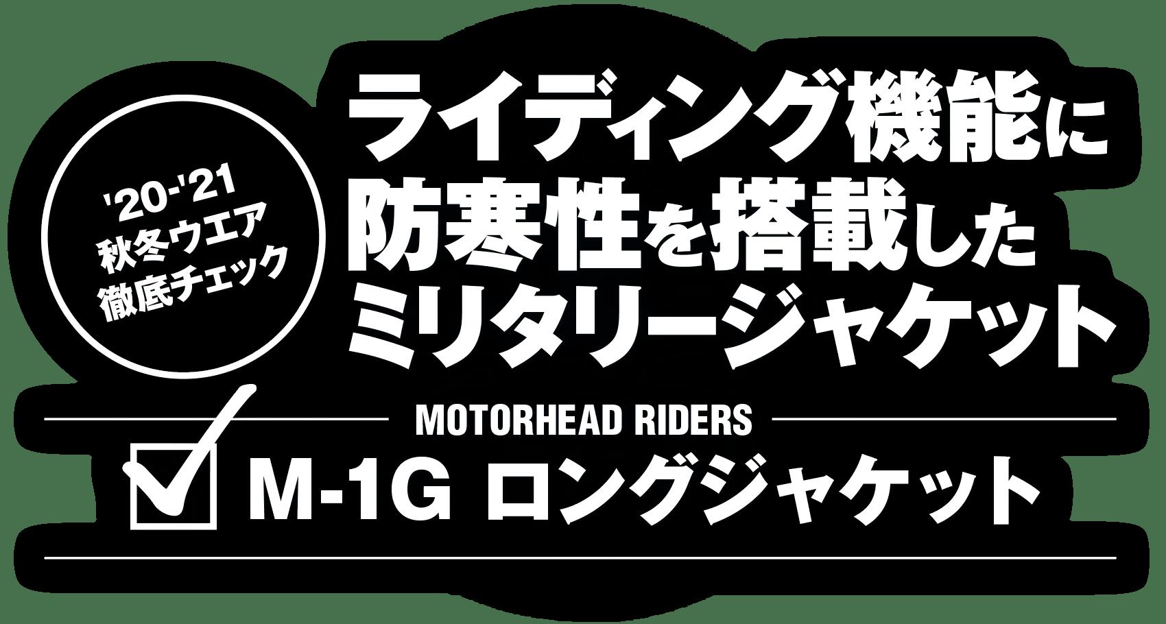 """ライディング機能に防寒性を搭載したミリタリージャケット """"MOTORHEAD RIDERS M-1G ロングジャケット"""""""
