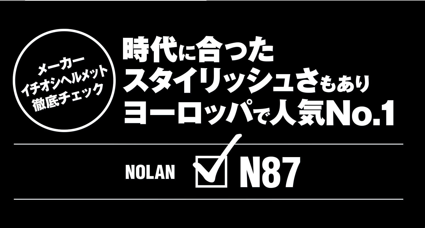 """時代に合ったスタイリッシュさもありヨーロッパで人気No.1""""NOLAN N87"""""""