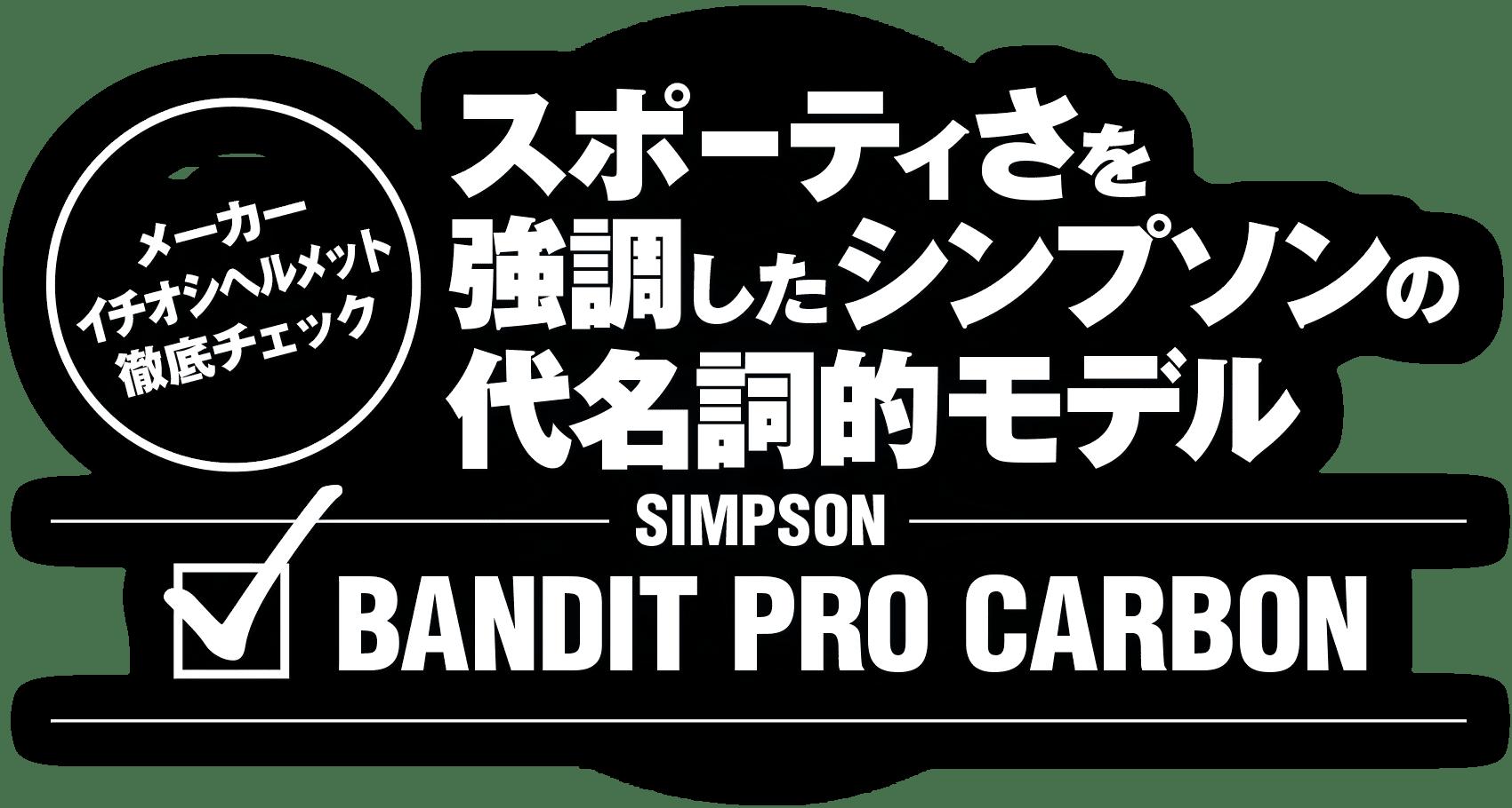 """スポーティさを強調したシンプソンの代名詞的モデル """"SIMPSON BANDIT PRO CARBON"""""""