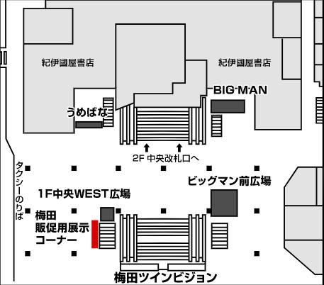 SUZUKI KATANA特別色展示イベント マップ