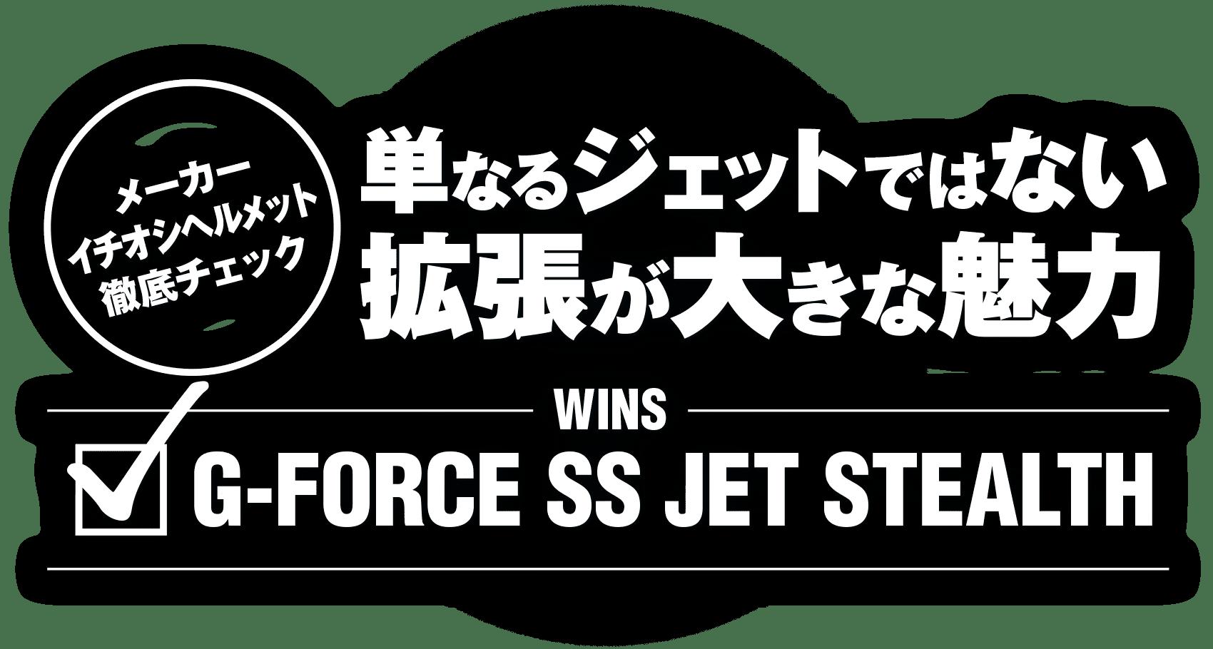 """単なるジェットではない拡張が大きな魅力 """"WINS G-FORCE SS JET STEALTH"""""""