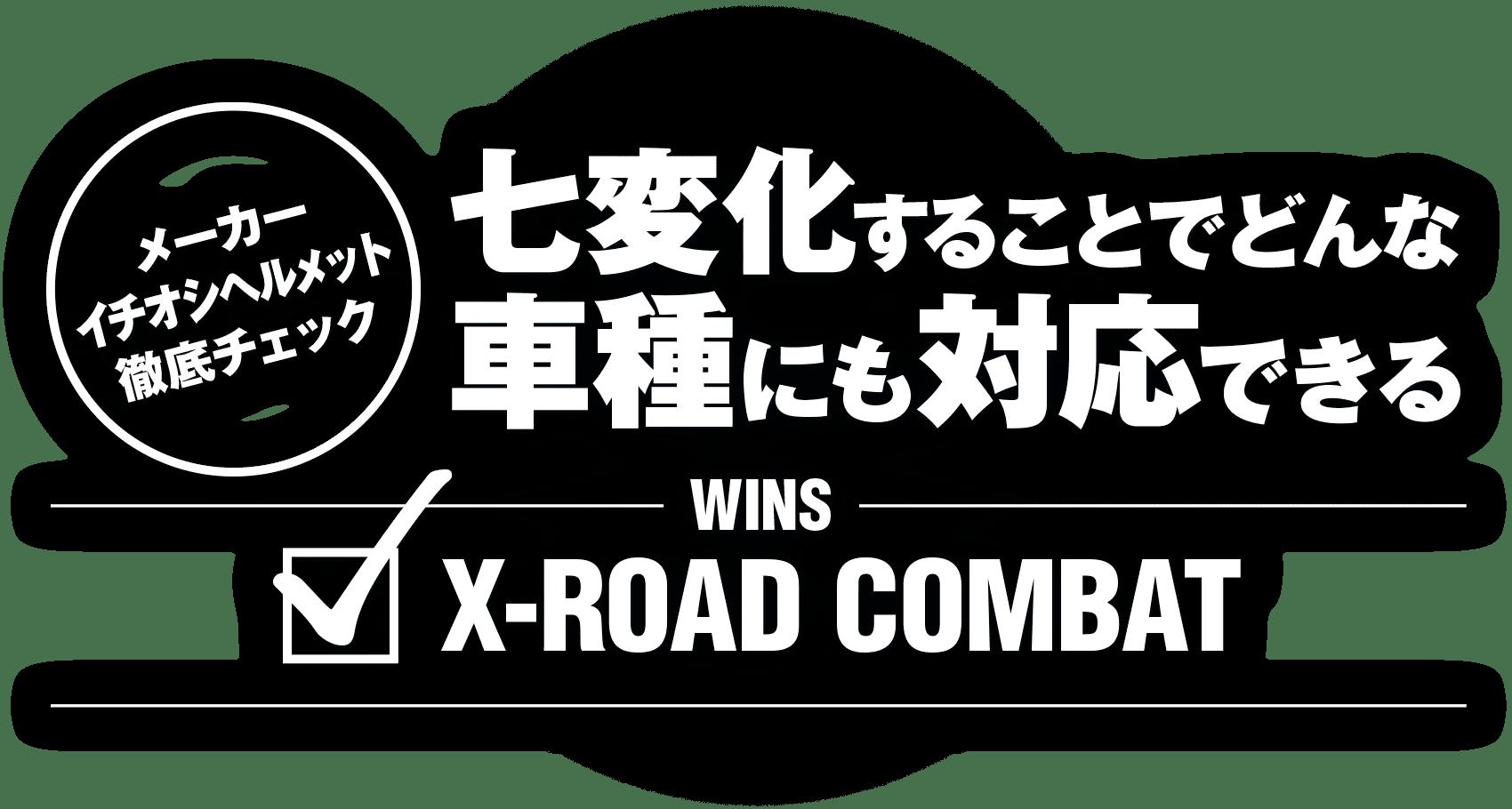 """七変化することでどんな車種にも対応できる """"WINS X-ROAD COMBAT"""""""