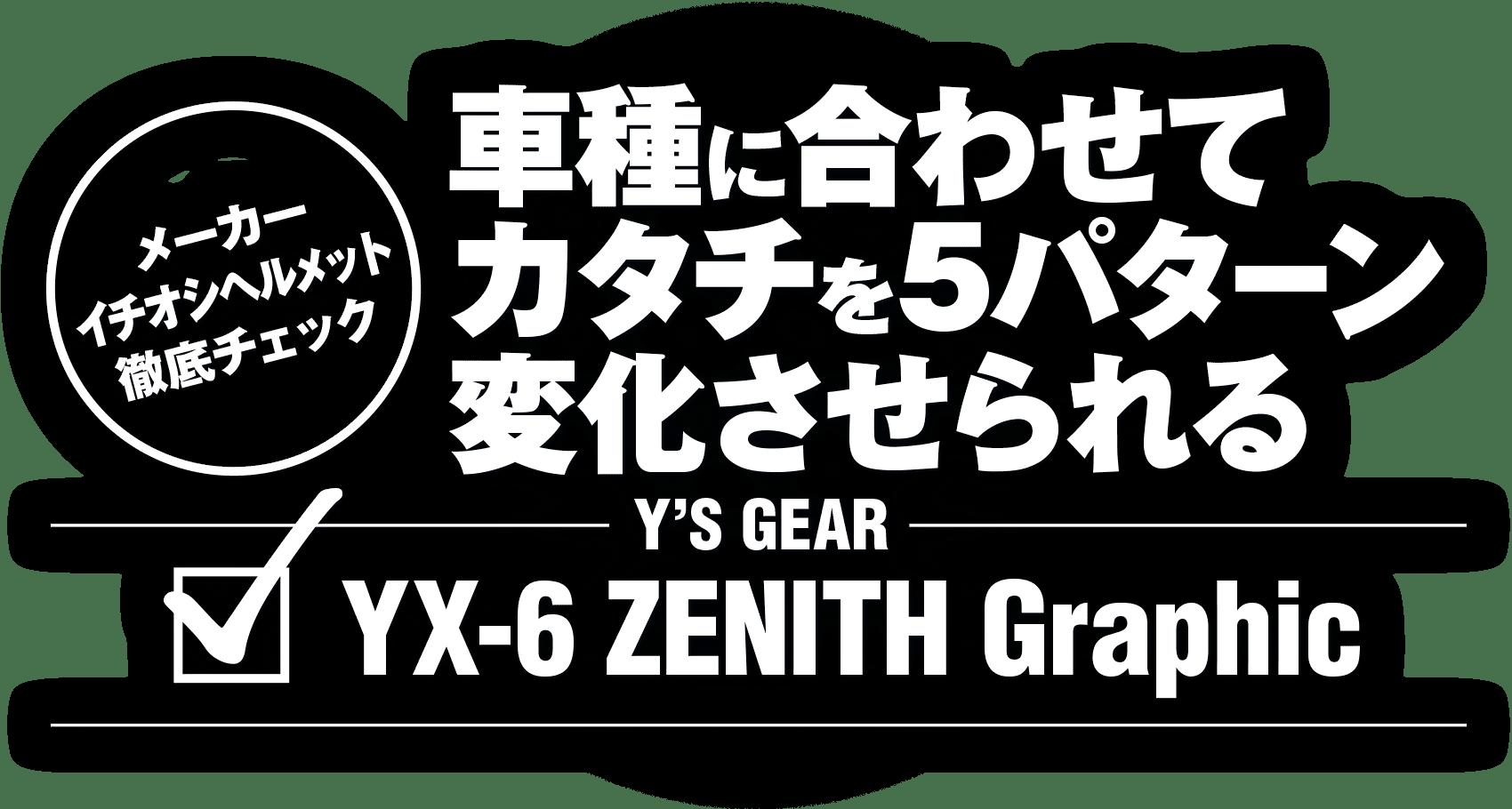 """車種に合わせてカタチを5パターン変化させられる """"Y'S GEAR YX-6 ZENITH Graphic"""""""