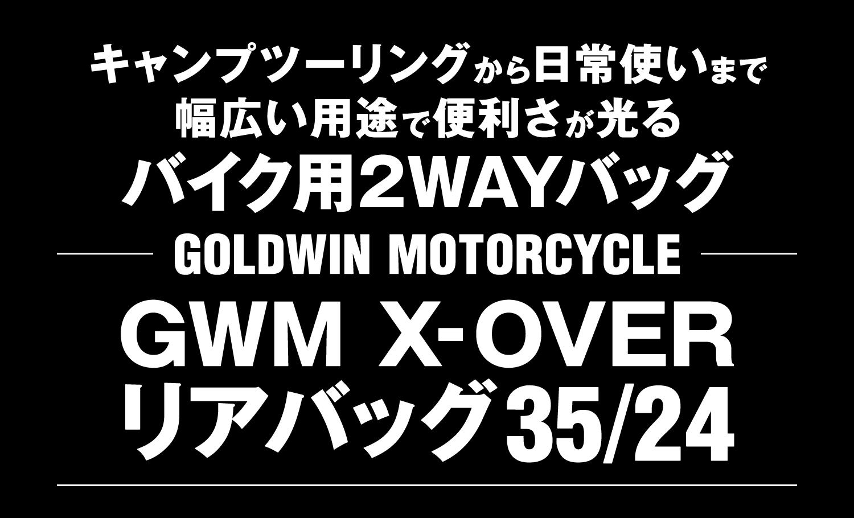 """キャンプツーリングから日常使いまで、幅広い用途で便利さが光るバイク用2WAYバッグ""""GWM X-OVER(クロスオーバー)リアバッグ35/24"""""""
