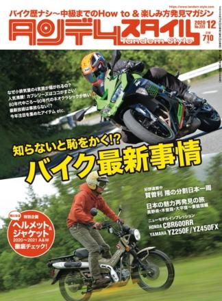 タンデムスタイル No.223 表紙