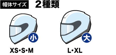 KABUTO EXCEEDの帽体サイズは2種類