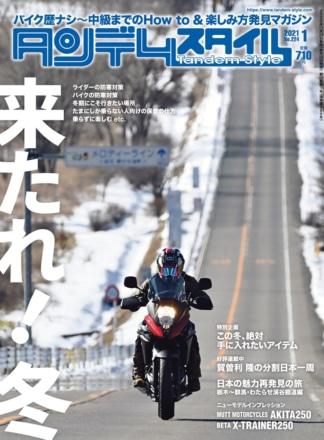 タンデムスタイル No.224 表紙