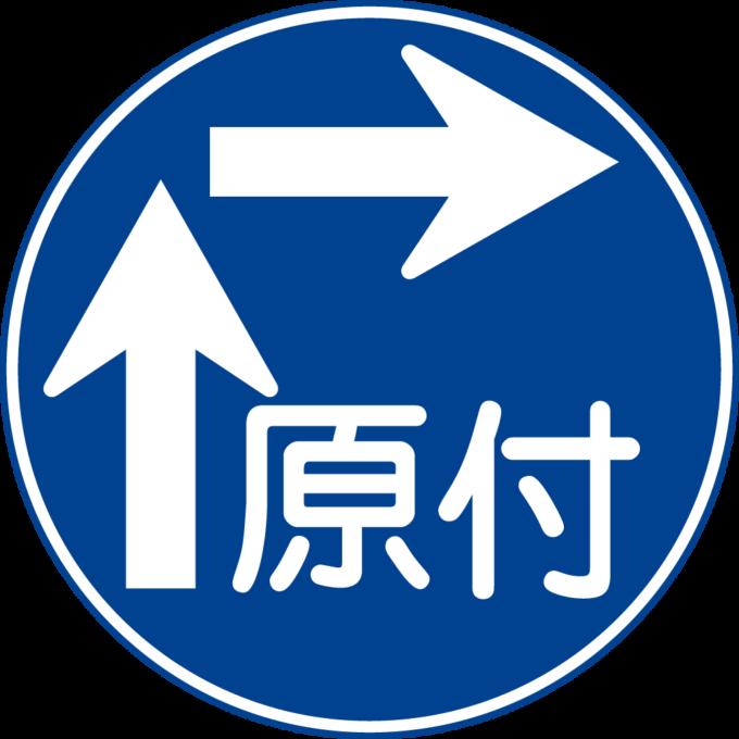 「原動機付自転車の右折方法(二段階)」の標識