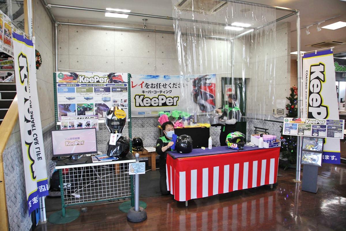 2りんかんKeePer イベント会場