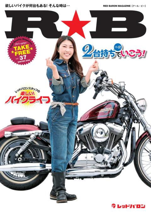 レッドバロン フリーペーパー R★B Vol.37 表紙