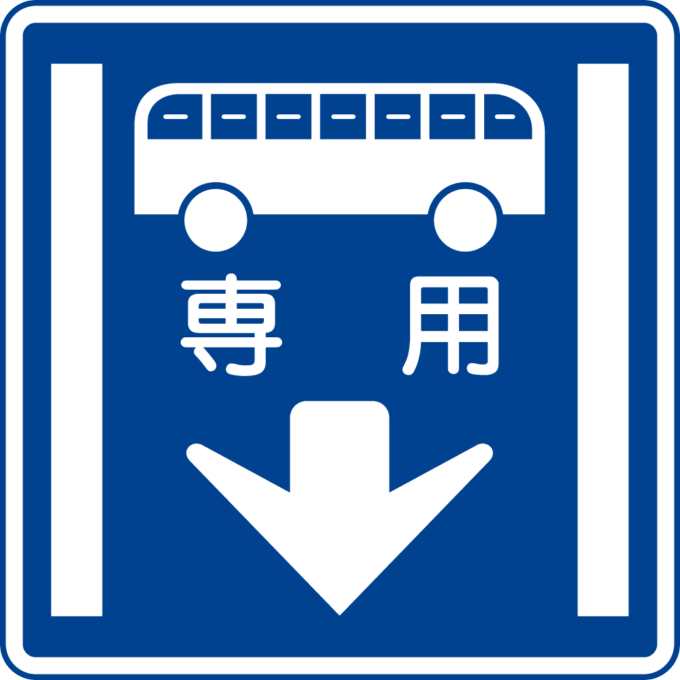 「専用通行帯」の標識