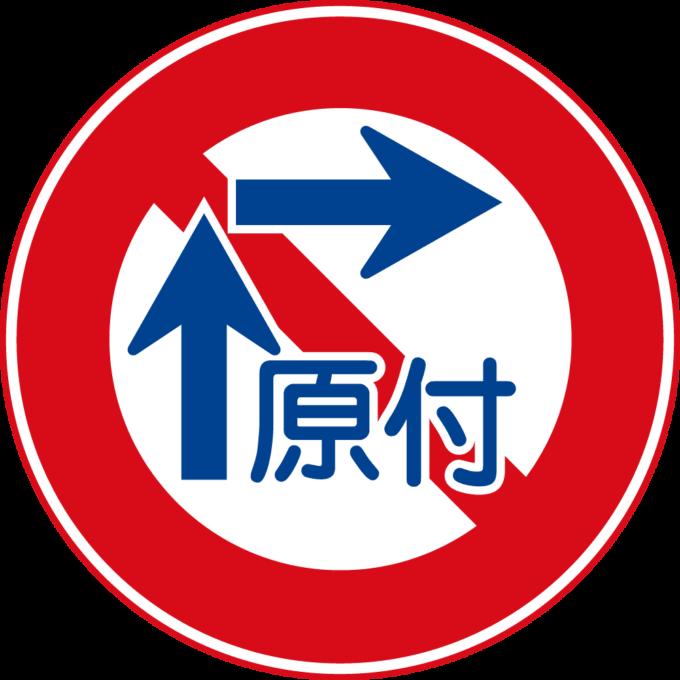 「原動機付自転車の右折方法(小回り)」の標識