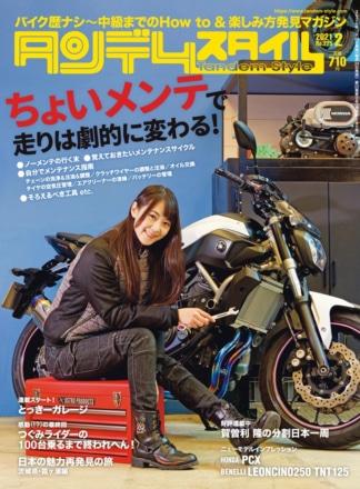 タンデムスタイル No.225 表紙