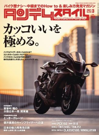 タンデムスタイル No.226 表紙