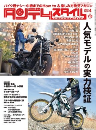 タンデムスタイル No.227 表紙