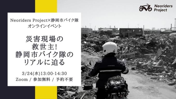 オンラインイベント「〜Neoriders Project×静岡市バイク隊オンラインイベント〜災害現場の救世主!静岡市バイク隊のリアルに迫る」