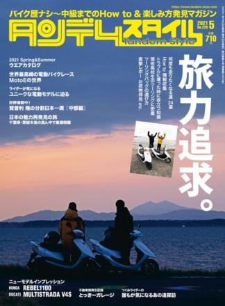タンデムスタイル No.228 表紙