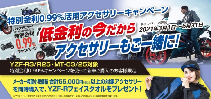 YAMAHA(ヤマハ)特別金利0.99%活用アクセサリーキャンペーン