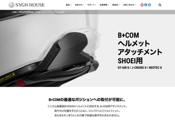 サインハウス B+COM製品ページ(ヘルメットへの取り付け情報)