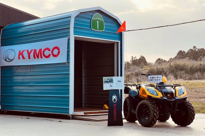 KYMCO MXU150X試乗車