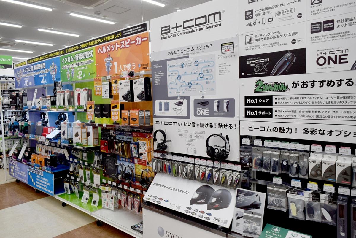 厚木2りんかん インカムの展示販売コーナー